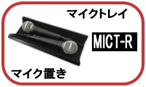 MICT-R-K