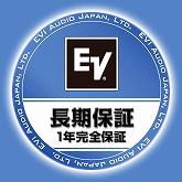 EV製品長期保証 1年完全保証
