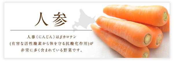 にんじんの商品バナー