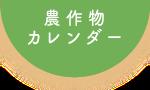 農作物カレンダー
