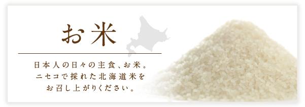お米の商品バナー