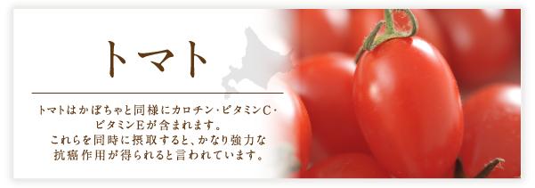 トマトの商品バナー