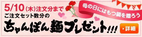母の日にはもつ鍋を贈ろう|5/10(木)注文分までご注文セット数分のちゃんぽん麺プレゼント!!!