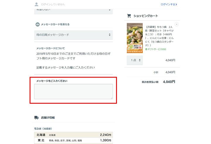 3.「メッセージをご入力ください」の欄にメッセージカードに記載するメッセージをご入力ください。