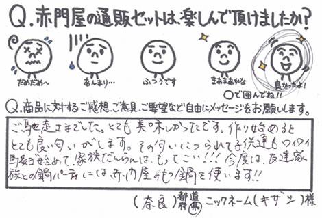 奈良県キザシ様 アンケート
