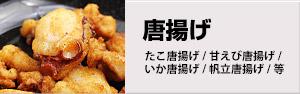 唐揚げ・惣菜