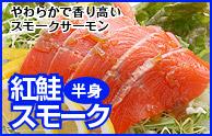 紅鮭スモーク(半身)