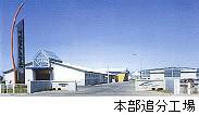 トナミ本社工場