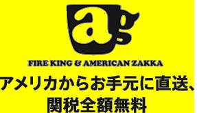 人気のファイヤーキング ジェダイなどを取り扱い「AG」|FIRE KING AMERICAN ZAKKA