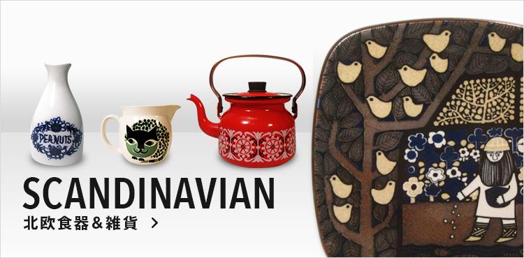 北欧食器&雑貨