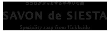 手作り石鹸通販のサボンデシエスタ
