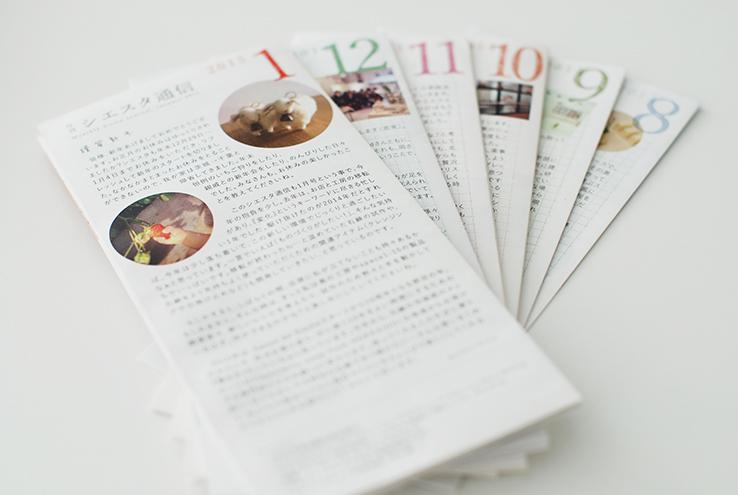 月刊シエスタ通信