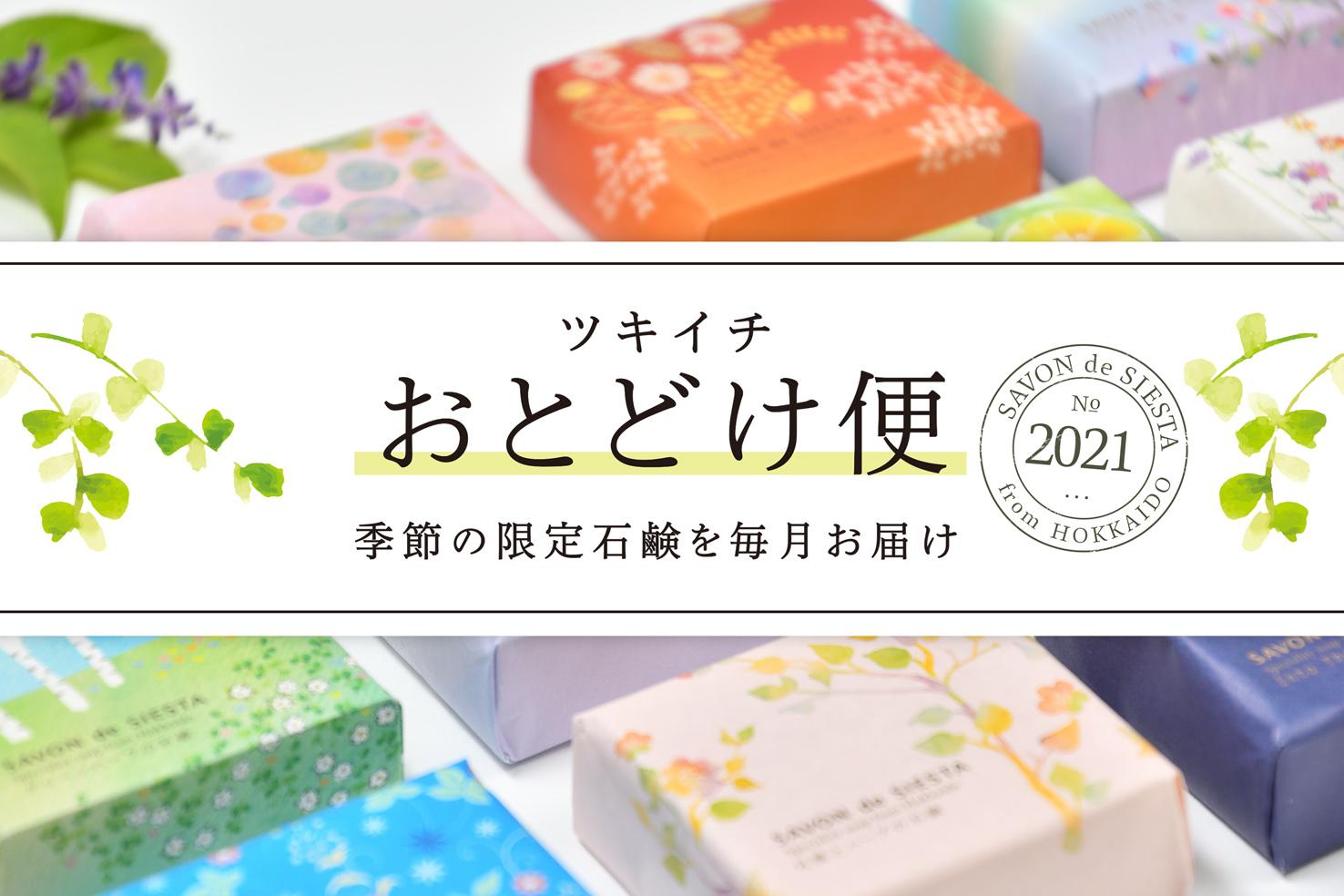 【定期便】ツキイチ おとどけ便 2021