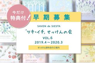"""早期募集【頒布会】""""ツキ・イチ"""" せっけんの会 Vol.6(受付終了いたしました)"""
