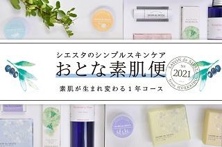 【定期便】シエスタのシンプルスキンケア おとな素肌便
