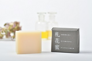 【予約販売】札花蜜(さっかみつ)の石鹸