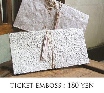 チケット・エンボス