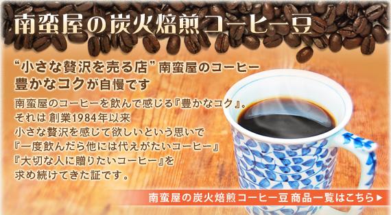 南蛮屋の炭火焙煎コーヒー豆