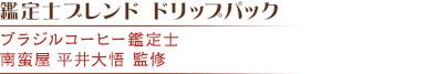 鑑定士ブレンド ドリップパック 〜ブラジルコーヒー鑑定士 南蛮屋 平井大悟 監修〜