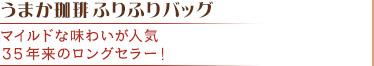 うまか珈琲 ふりふりバッグ 〜マイルドな味わいが人気 35年来のロングセラー!〜