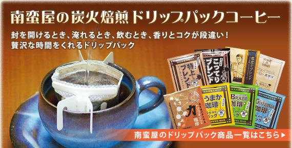 南蛮屋の炭火焙煎ドリップパックコーヒー