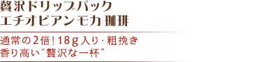 """贅沢ドリップパック エチオピアンモカ珈琲 〜通常の2倍!18g入り・粗挽き 香り高い""""贅沢な一杯"""""""