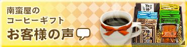 南蛮屋のコーヒーギフトの『お客様の声』