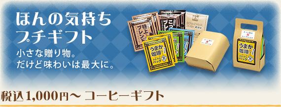 1,000円〜 コーヒーギフト