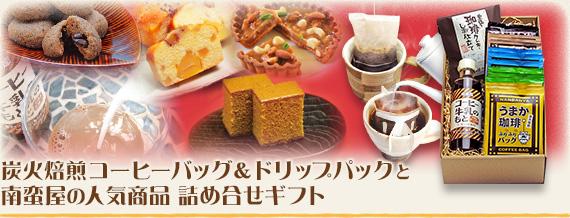 コーヒーバッグ&ドリップパックと南蛮屋の人気商品 詰め合せギフト