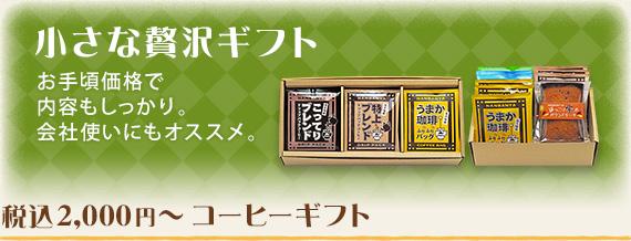 2,000円〜 コーヒーギフト