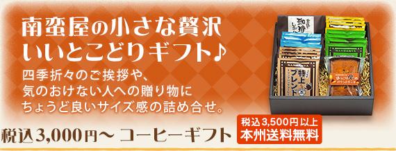 3,000円〜 コーヒーギフト