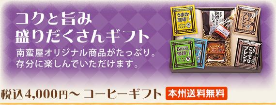4,000円〜 コーヒーギフト
