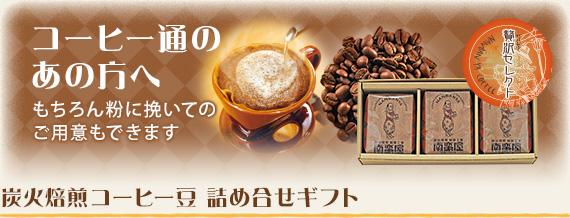 コーヒー豆の詰め合せギフト