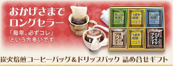 コーヒーバッグ&ドリップパックの詰め合せギフト