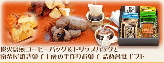 コーヒーバッグ&ドリップパックと南蛮屋焼き菓子工房の手作りお菓子 詰め合せギフト