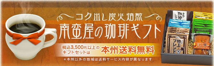 コク出し炭火焙煎【南蛮屋のコーヒーギフト】税込3,500円以上のギフトセットは本州送料無料