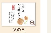 ラッピング『父の日』