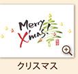 ラッピング『クリスマス』