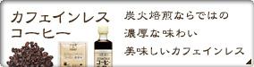 カフェインレスコーヒー〜コーヒー本来の味と香りを楽しめる美味しいカフェインレス〜