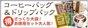 コーヒーバッグ&ドリップパック〜ざっくり大袋!お徳用セット大人気!〜