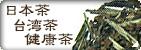日本茶・台湾茶・健康茶