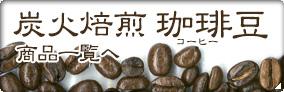炭火焙煎コーヒー豆