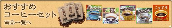 『おすすめコーヒーセット』商品一覧へ