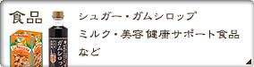食品〜シュガー・ガムシロップ・ミルク・美容健康サポート食品 など〜