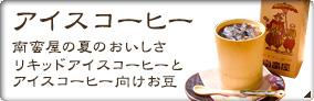 アイスコーヒー豆&リキッドアイスコーヒー