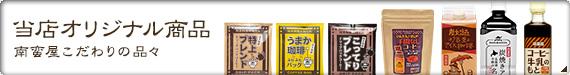 当店オリジナル商品〜南蛮屋こだわりの品々〜