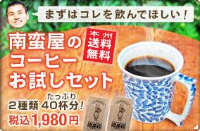[本州送料無料]南蛮屋のコーヒーお試しセット