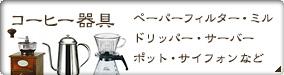 コーヒー器具〜ペーパーフィルター・ミル・ドリッパー・サーバー・ポット・サイフォン など〜