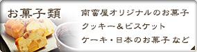 お菓子類〜南蛮屋オリジナルのお菓子・クッキー&ビスケット・ケーキ・日本のお菓子 など〜