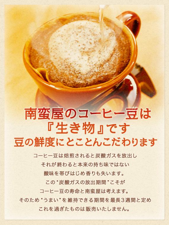 南蛮屋のコーヒー豆は 『生き物』です 豆の鮮度にとことんこだわります